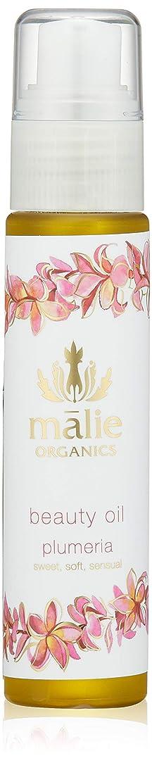 キャリッジ失う兵隊Malie Organics(マリエオーガニクス) ビューティーオイル プルメリア 75ml