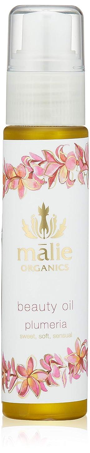 検出可能アクティブ舌なMalie Organics(マリエオーガニクス) ビューティーオイル プルメリア 75ml