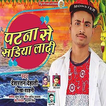 Patna Se LeLe Aib Sadiya