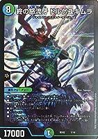 【DM】BD02)終の怒流牙 ドルゲユキムラ/レインボー/-/1/16