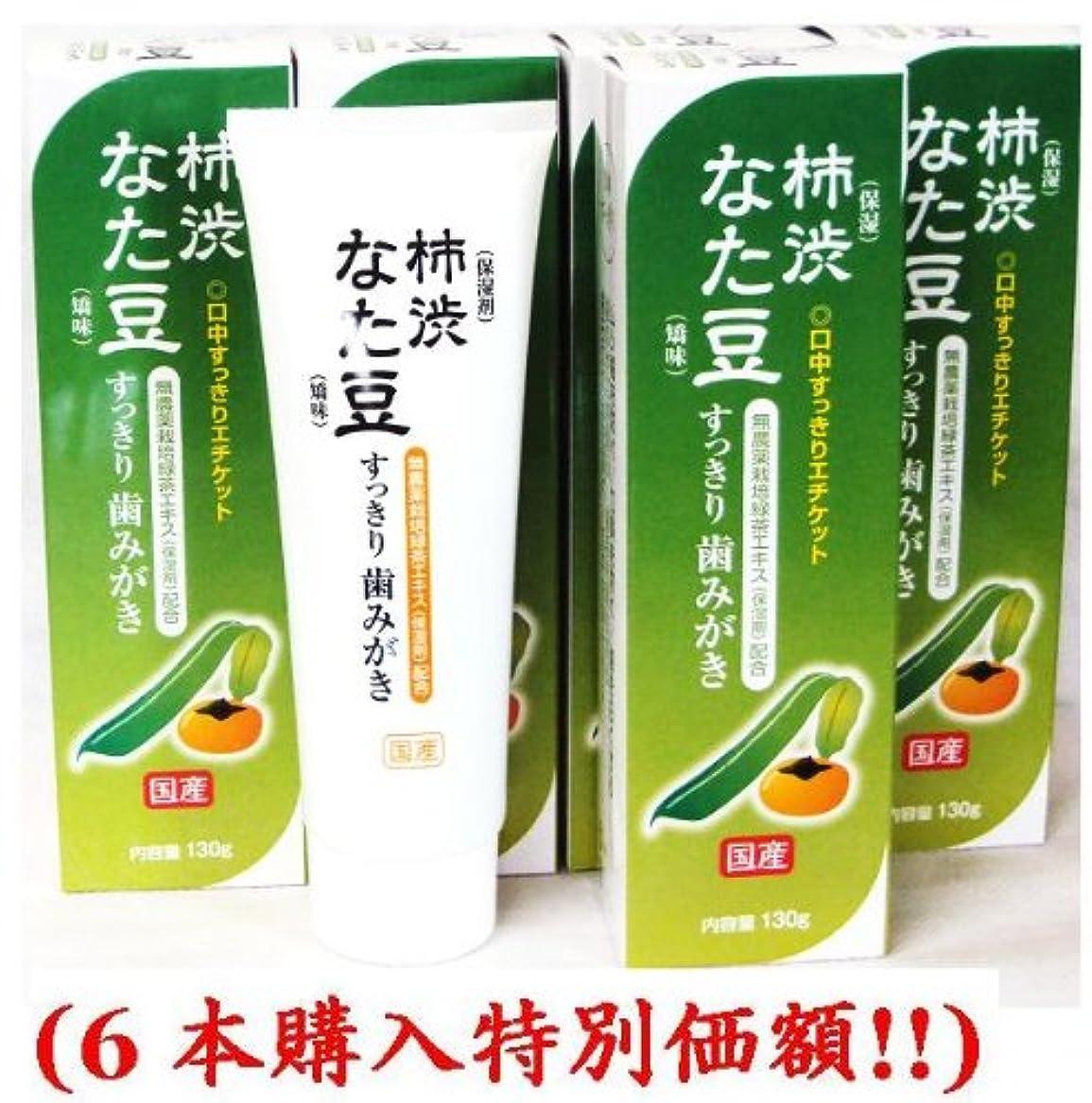 うそつき素晴らしいですズボンナタ豆柿渋歯みがき130g国産● 6個購入価額 !!