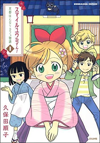 スマイルユウミさん!京都はんなりカフェ物語 (1) (ぶんか社コミックス)