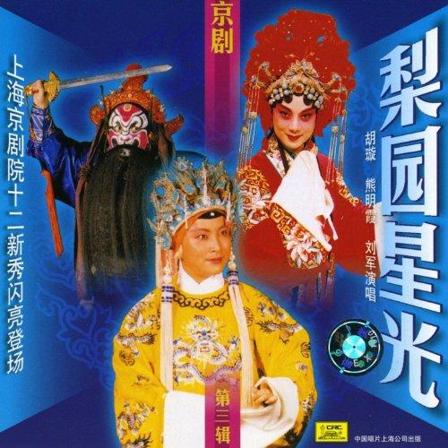 Zhong Kui Marries Off His Sister: Aria A (Zhong Kui Jia Mei: Xuan Duan Yi)