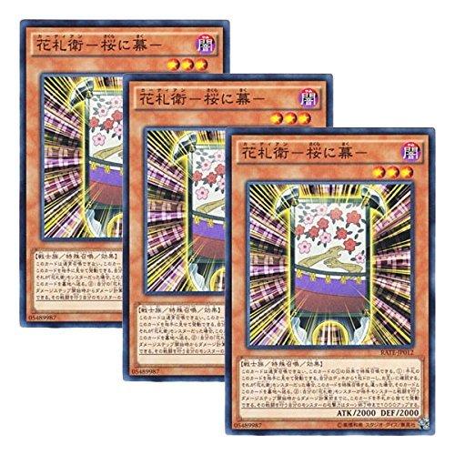 【 3枚セット 】遊戯王 日本語版 RATE-JP012 花札衛-桜に幕- (ノーマル)