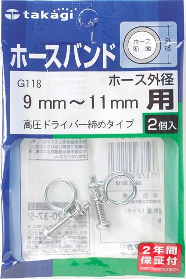 ワーディアンケース動揺させる省略するタカギ(takagi) ホースバンド ホースバンド高圧ドライバー締タイプ ホース外径:9mm~11m G118 【安心の2年間保証】