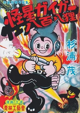 普及版 怪星ガイガー・八百八狸(杉浦茂傑作選集 1)