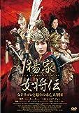 楊家女将伝 ~女ドラゴンと怒りの未亡人軍団~ [DVD] image