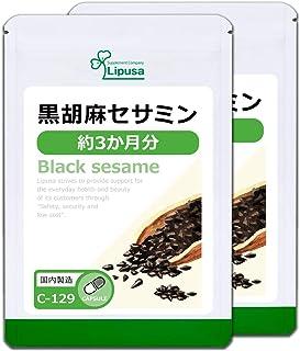 【リプサ公式】 黒胡麻セサミン 約3か月分×2袋 C-129-2 サプリメント