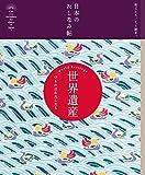 日本のたしなみ帖 世界遺産