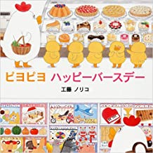 Piyo Piyo's Barthday Party (Japanese Edition)