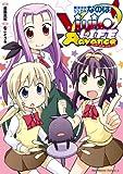 魔法少女リリカルなのはViVid LIFE Advance (角川コミックス・エース)