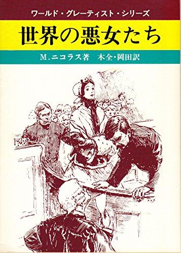 世界の悪女たち (現代教養文庫―ワールド・グレーティスト・シリーズ)