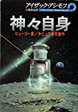 神々自身 (ハヤカワ文庫SF)