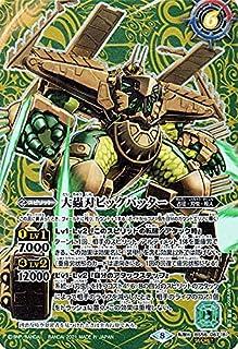 バトルスピリッツ 地上蟲艦グランドバッター/大蟲刃ビッグバッター シークレット 世界の真実 BS56 真・転醒編 第1章 来是・占征 ネクサス 緑