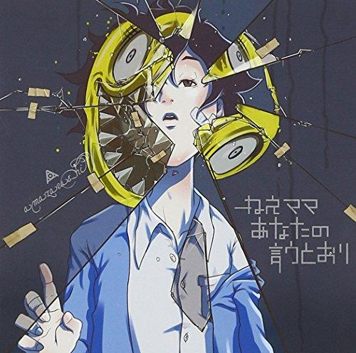 【amazarashi】おすすめの名曲10選♪心を揺さぶる歌詞の意味を紐解く!の画像