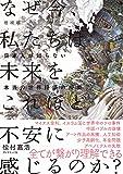 増補版 なぜ今、私たちは未来をこれほど不安に感じるのか?――日本人が知らない本当の世界経済の授業