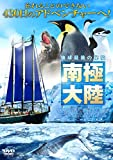 地球最後の秘境 南極大陸[TWAD-1406][DVD]
