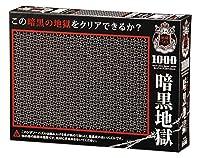 1000ピース ジグソーパズル 暗黒地獄 マイクロピース 26x38cm