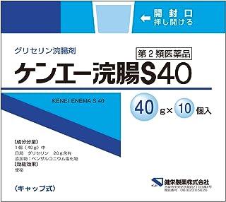 【第2類医薬品】ケンエー浣腸S40 40g×10