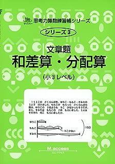 文章題和差算・分配算―小3レベル (サイパー思考力算数練習帳シリーズ)