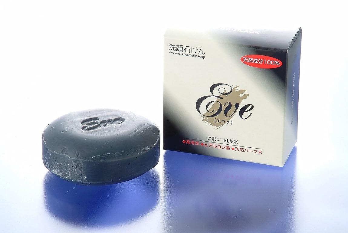 文芸パキスタンスタック洗顔 化粧石鹸 サボンブラック 10個セット クレンジングの要らない石鹸です。