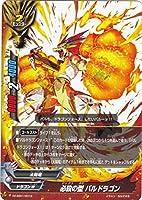 バディファイト 必殺の型 バルドラゴン X2-SS01/0012 太陽の弾丸vs終焉の世界