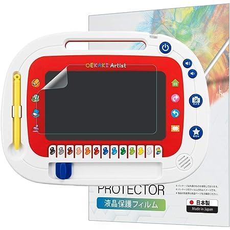 おえかきアーティスト 保護フィルム ブルーライトカット 指紋防止 気泡防止 抗菌 日本製 【BELLEMOND】 OEKAKI 639