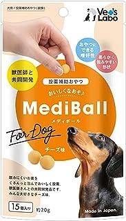 MEDIBALL メディボール チーズ味 犬用 15個入
