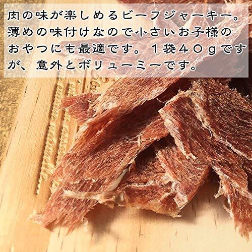 【無添加】燻製職人のビーフジャーキー40g×3袋[無添加ビーフジャーキー×3袋]