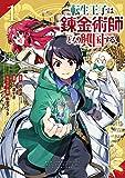 転生王子は錬金術師となり興国する(1) (ガンガンコミックス UP!)