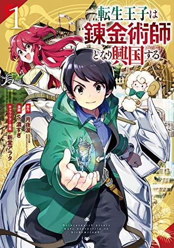 転生王子は錬金術師となり興国する(1) (ガンガンコミックス UP!)の詳細を見る
