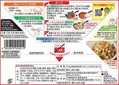 丸美屋麻婆豆腐の素中辛162g