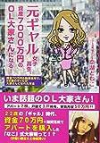 元ギャル女子高生、資産7000万円のOL大家さんになる! ~資金70万円&融資活用で、22歳のギャルが大家さんになれた方法~
