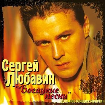 Босяцкие песни (Для настоящих мужчин)