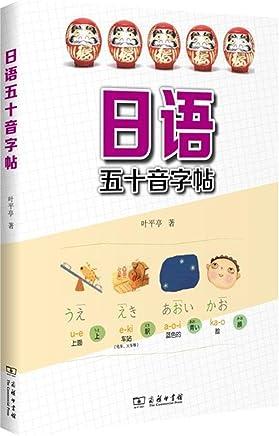 日语五十音字帖(附光盘)