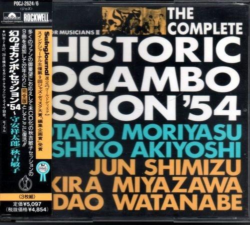 幻のモカンボ・セッション'54の詳細を見る