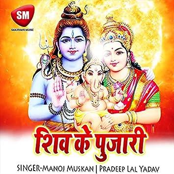 Shiv Ke Pujari (Shiv Bhajan)