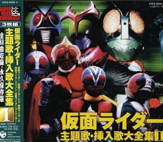 Super Hero Chronicle: Masked Rider V.1 by Super Hero Chronicle: Masked Rider V.1 (2003-11-19)