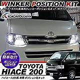 ハイエース 200系 パーツ ウィンカーポジション化キット T20/LEDバルブ ウィンカー ハザード 60灯/白&黄 外装パーツ