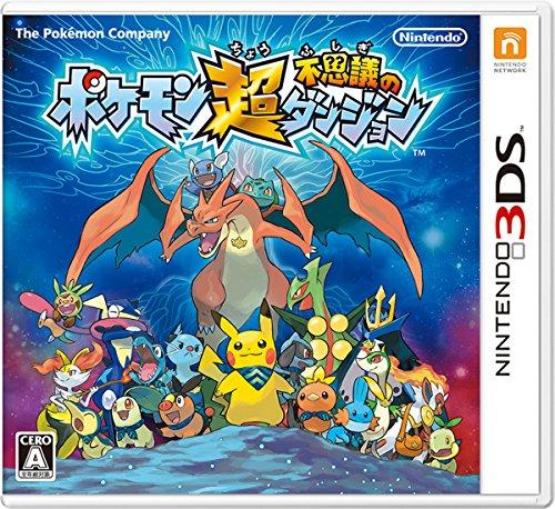 ポケモン超不思議のダンジョン-3DS