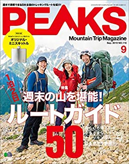 [PEAKS 編集部]のPEAKS(ピークス)2019年9月号 No.118(特集 週末の山を堪能! \ 1泊2日 / ルートガイド50)[雑誌]