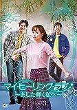マイ・ヒーリング・ラブ~あした輝く私へ~ DVD-BOX 3[DVD]