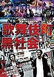 歌舞伎町黒社会[DVD]