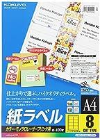 コクヨ カラーレーザー カラーコピー ラベル 8面 100枚 LBP-F7165-100N