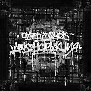 Деконструкция (Remix by Quok)