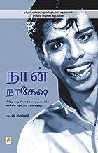 நான் நாகேஷ் / Naan Nagesh (Tamil Edition)