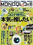 MONOQLO(モノクロ) 2020年 11 月号 [雑誌]