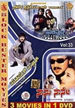 Hollywood/Super Star/Naanu Naane (3-in-1 Movie Collection)