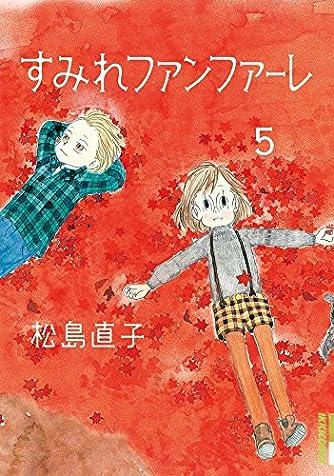 すみれファンファーレ (5) (IKKI COMIX)