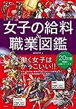 女子の給料&職業図鑑 日本の給料&職業図鑑